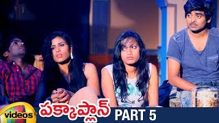 Pakka Plan Telugu Horror Movie HD | Subhash | Nagesh | Bhawani | Yuvarani | Part 5 | Mango Videos - MANGOVIDEOS