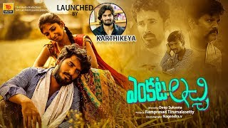 Yenkatalacchi  Latest Telugu Short Film (2018)|karthikeya|rx100 | Trp media - YOUTUBE