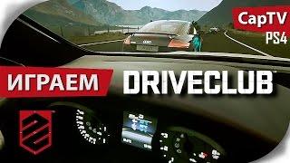 DRIVECLUB - Летсплей - Обзор - Прохождение - Let's Play - Gameplay