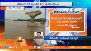 AP CM Chandrababu Naidu Reacts On Boat Capsizes In Godavari River | iNews - INEWS