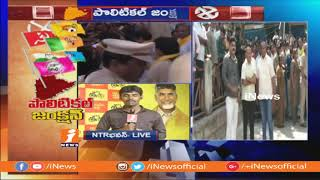 TTDP To Starts Election Campaign From 26th In Telangana | Political Junction | iNews - INEWS