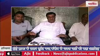 video : इंद्री हल्का के अध्य्क्ष सुमेर चन्द कंबोज ने जजपा पार्टी को कहा अलविदा