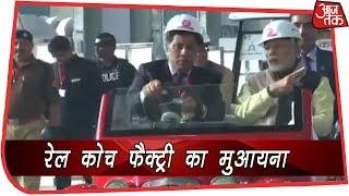 रायबरेली रेल कोच फैक्ट्री का पीएम मोदी ने किया मुआयना - AAJTAKTV