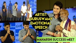 Maharshi Movie Artist Guruswamy Emotional Speech at Maharshi Movie Success Meet - IGTELUGU