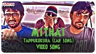 Tappukokura (car song) Full Video Song  || Rahul Ramakrishna, Priyadarshi || Prashant Kumar - ADITYAMUSIC