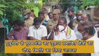video : पुडुचेरी के मुख्यमंत्री ने चक्रवाती 'निवार' प्रभावित क्षेत्रों का किया दौरा