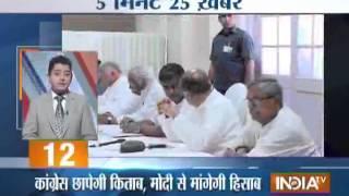India TV News: 5 minute 25 khabrein | November 20, 2014 - INDIATV