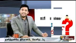 "Katchi Kolgai Koottani 27-08-2015 ""Will all the opposites be under one umbrella?"" – Puthiya Thalaimurai TV Show"