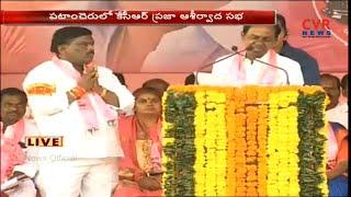 KCR Speech Live | Praja Ashirvada Sabha at Patancheru | CVR News - CVRNEWSOFFICIAL