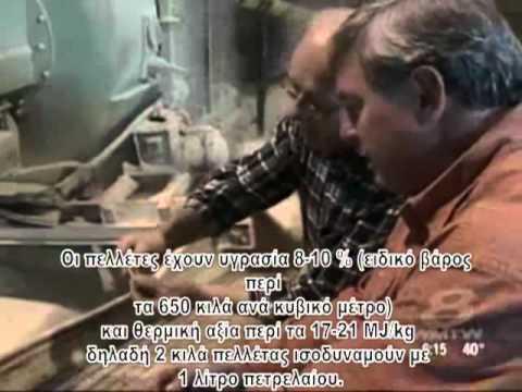 Βιοcalor Καυστηρας Πελλετ-