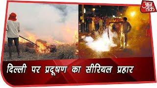 दिवाली के अगले दिन ही जली पराली, दिल्ली फिर से प्रदूषण से बेहाल? - AAJTAKTV