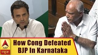 This is how Congress defeated BJP in Karnataka - ABPNEWSTV