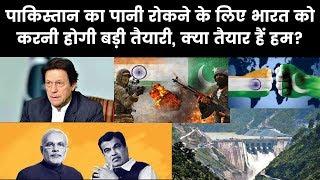 Indus Water Treaty- पानी रोककर पाकिस्तान को घेरने के लिए कितने तैयार हम ! - ITVNEWSINDIA