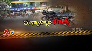 నడి రొడ్డు  పై ఓ వ్యక్తిని కత్తులతో నరికిన చంపేసిన దుండగులు  || Hyderabad || Be Alert || NTV - NTVTELUGUHD
