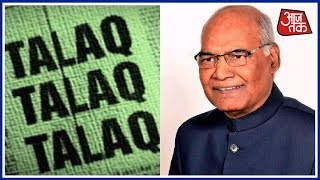 Triple Talaq To Be Criminalised, President Kovind Clears Centre's Ordinance - AAJTAKTV