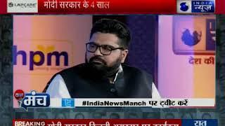 India News Manch: पेट्रोल-डीजल की कीमतों पर बोले रेल मंत्री पियूष गोयल - ITVNEWSINDIA