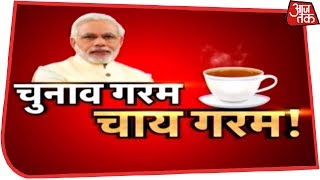 फिर भुनाई जा रही चाय वाली छवि? | विशेष - AAJTAKTV