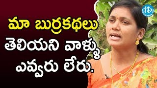 మా బుర్రకథలు తెలియని వాళ్ళు ఎవ్వరు లేరు - Singer Gantala Venkata Lakshmi |Talking Movies With iDream - IDREAMMOVIES