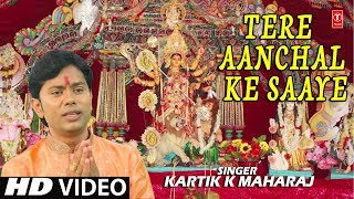 Tere Aanchal Ke Saaye I KARTIK K MAHARAJ I New Latest Devi Bhajan I Full HD Video Song - TSERIESBHAKTI