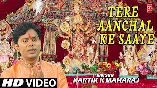 Tere Aanchal Ke Saaye I KARTIK K MAHARAJ I New Latest Devi Bhajan I Full HD Video Song - TSERIESBHAKTI