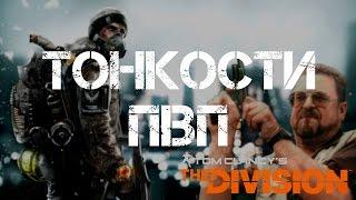 Tom Clancy's The Division - ГАЙД/ОБЗОР Тонкости #PvP