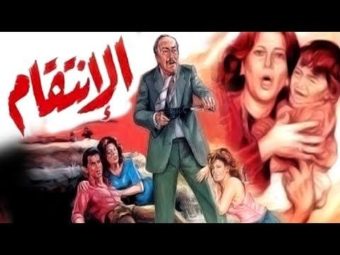فيلم الإنتقام - Al Enteqam Movie - صوت وصوره لايف