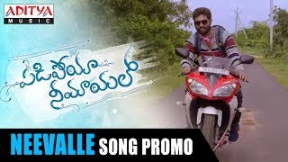 Neevalle Lokam Video Song Promo || Padipoyaa Neemayalo Songs || Arun Gupta, Saveri - ADITYAMUSIC