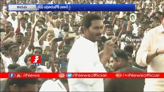 Aarogyasri Services Stops in Chandrbabu Govt Rule | Jagan at YCP Samara Shankaravam | Kadapa | iNews - INEWS