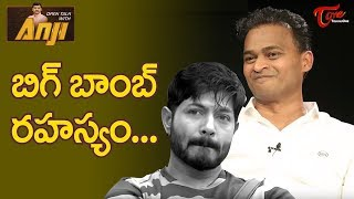 బిగ్ బాంబ్ రహస్యం... | Nutan Naidu Interview | Open Talk with Anji | TeluguOne - TELUGUONE