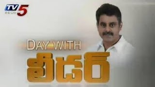 Day With Leader - Chevella TRS MP Candidate Konda Vishweshwar reddy - TV5NEWSCHANNEL