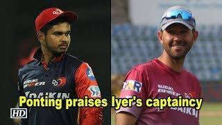 IPL 2018 | Ponting praises Iyer's captaincy - IANSINDIA