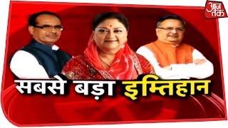 अबकी बार Madhya Pradesh में किसकी सरकार ? - AAJTAKTV