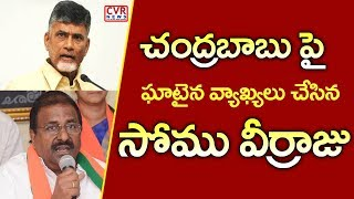 BJP Leader Somu Veerraju Comments On CM Chandrababu Naidu Over Reservations Issues l CVR NEWS - CVRNEWSOFFICIAL