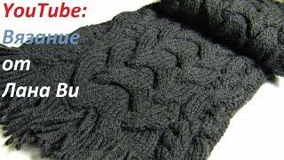 Вязаный шарф спицами с широкой косой и рельефными жгутами. Вязаные шарфы спицами
