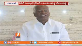 Kadiyam Srihari Praises KTR Over Appointing As TRS Working President | iNews - INEWS