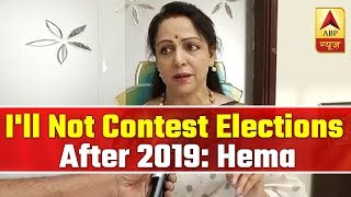I Will Not Contest Elections After 2019: Hema Malini | ABP News - ABPNEWSTV