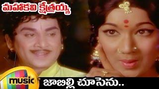 Mahakavi Kshetrayya Telugu Movie Songs | Jabilli Chusenu Video Song | ANR | Kanchana | Mango Music - MANGOMUSIC