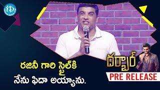 Dil Raju & Harish Shankar about Rajinikanth | Darbar Pre Release Event | Nayanthara | AR Murugadoss - IDREAMMOVIES