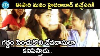 ఈసారి మనం హైదరాబాద్ వచ్చేసరికి గడ్డం పెంచుకొని దేవదాసులా కనిపిస్తాడు.. || Arjun Movie Scenes - IDREAMMOVIES