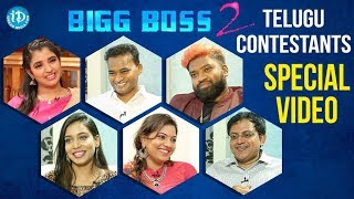 BIGG BOSS 2 Telugu Contestants Special Video || #BiggBoss2 || iDreamMovies - IDREAMMOVIES