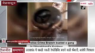 video : Uttarakhand में Fake Remedisvir बनाने वाली Factory का पर्दाफाश, आरोपी Arrests