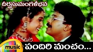 Deerga Sumangali Bhava Telugu Movie   Pandiri Mancham Telugu Video Song   Rajasekhar   Ramya Krishna - MANGOMUSIC