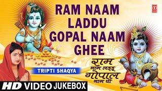 Ram Naam Laddu Gopal Naam Ghee I TRIPTI SHAQYA I Full Video Songs Juke Box - TSERIESBHAKTI