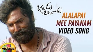 Okkadu Migiladu Movie Songs | Alalapai Mee Payanam Video Song | Manchu Manoj | Anisha | Mango Videos - MANGOVIDEOS