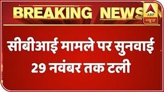 CBI vs CBI: SC hearing adjourned till November 29 - ABPNEWSTV