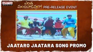 Jaataro Jaatara Song Promo | Entha Manchivaadavuraa Pre Release Event | Kalyan Ram | Mehreen - ADITYAMUSIC