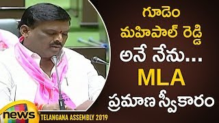 Gudem Mahipal Reddy Takes Oath as MLA In Telangana Assembly | MLA's Swearing in Ceremony Updates - MANGONEWS