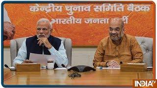 Elections 2019 के लिए BJP के उम्मीदवारों की पहली लिस्ट आज होगी जारी - INDIATV