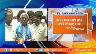 High Court Green Signal To Telangana Jana Samithi Meeting | Hyderabad | iNews - INEWS