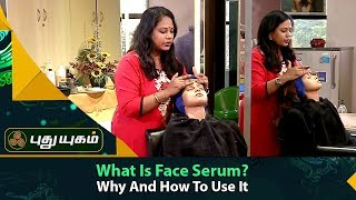 What Is Face Serum? Why And How To Use It  | Beauty Tips For Women 15-09-2017  PuthuYugam TV Show
